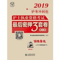 2019护士执业资格考试最后密押三套卷(第三版)(2019护考冲刺包)(配增值)