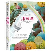 彩虹鸽 小学生儿童文学三四五六年级8-9-10-12岁课外阅读书籍青少年世界名著童话故事书彩图美绘版