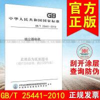 GB/T 25441-2010吸尘器电机