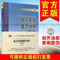 """普通高等教育""""十一五""""规划教材  电力系统暂态分析(第三版)"""