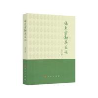 【人民出版社】绿色金融关系论
