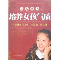 【二手旧书8成新】长大:培养女孩气质 孟涵 9787801757593