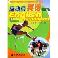 【二手旧书8成新】运动员英语:情景对话手册(1级(附 田慧,韩冰 9787040189575