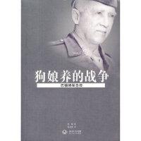 养的战争-巴顿将军自传(新版 ) 9787535454690