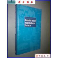 【二手9成新】Humanism in East Asian Confucian Contexts (Bein