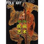 装饰与民间艺术 王琥 9787536659063 重庆出版社