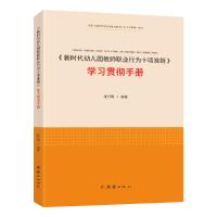 【正版】《新时代幼儿园教师职业行为十项准则》学习贯彻手册 张行明