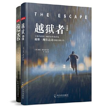戴维·鲍尔达奇畅销推理小说(全二册) 《纽约时报》畅销书,亚马逊年度畅销书。作者戴维·鲍尔达奇 2011年入选国际犯罪小说名人堂,荣获2012年巴诺作家奖,其作品迄今已被译成超过45种语言,畅销全球80多个国家,总销量约1.1亿册。