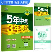 五三 初中地理 七年级下册 人教版 2019版初中同步 5年中考3年模拟