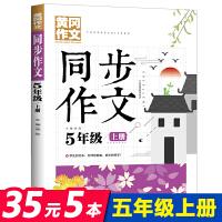 5年级同步作文上册 黄冈作文 小学生五年级10-12岁适用满分作文大全