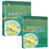 高教 高频电子线路 第五版 教材 学习指导书 共2本 9787040257748