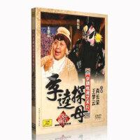 正版 戏曲 京剧电视艺术片 李逵探母DVD 中国戏曲电影