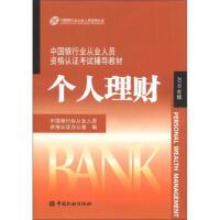 【二手旧书8成新】中国银行业丛业人员资格论证考试辅导教材:个人理财(2010年版 中国银行业从业人员资格认证办公室 9