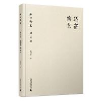 戴明贤集第五卷 适斋掬艺