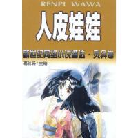 【二手旧书8成新】人皮娃娃:新世纪网络小说精选 灵异卷 葛红兵 9787505943889