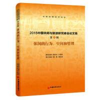 【二手旧书8成新】休闲的行为、空间和管理 魏翔 韩玉灵 9787513642040