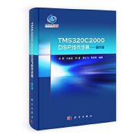 TMS320C2000DSP技术手册――硬件篇