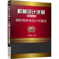 机械设计手册单行本:微机电系统设计与激光