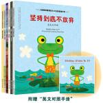 儿童情绪管理绘本之自我管理系列