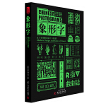 象形字 : 汉字的现代设计与格律 平面设计中的中文字体设计指导手册 现代汉字演化过程