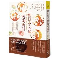 预售正版 原版进口书 寺田寅彦《和日本文豪一起喝咖啡:瘾咖啡、�f�瞬琛⒊⑶�子,还有聊些往事……》四块玉文创