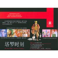 【旧书二手9成新】塔罗时刻(随书附赠《文艺复兴塔罗牌》) 迪奥 中国电影出版社 9787106022112