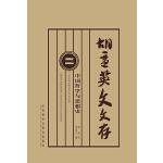 胡适英文文存2:中国哲学与思想史(电子书)
