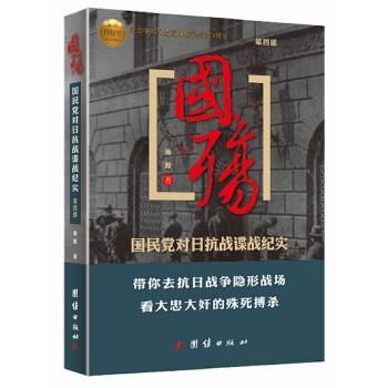 国殇4:国民党对日抗战谍战纪实(pdf+txt+epub+azw3+mobi电子书在线阅读下载)