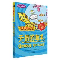 可怕的科学自然探秘系列・无情的海洋