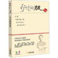 【二手旧书8成新】行走的青春 陈琪 9787515501178