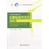 【二手旧书8成新】风力发电机组控制(风力发电工程技术丛书 霍志红 9787517015659