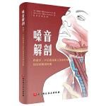 嗓音解剖 : 供歌手、声乐教练和言语治疗师使用的解剖图册