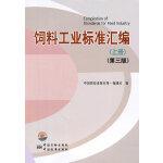 饲料工业标准汇编(上册)(第三版)