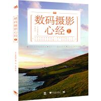 数码摄影心经II(轻松学习数码摄影知识的经典范本)(中青雄狮出品)