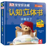DK宝宝捉迷藏认知立体书-该睡觉了