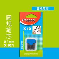 马培德MAPED 圆规替芯 儿童学习用品替换铅笔芯文具 134210CH