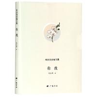 你我(货号:A3) 朱自清,总:陈武 9787555410201 广陵书社