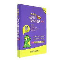外研社少儿英汉词典-(第二版)-点读版-附赠亲子学习手册+精美贴纸( 货号:751359122)