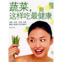 【二手旧书8成新】蔬菜这样吃健康 戚文芬 9787503234019