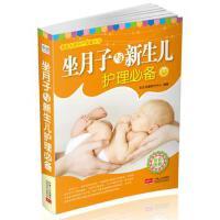 【二手旧书8成新】坐月子与新生儿护理 艾贝母婴研究中心著 9787510123924