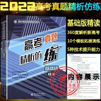 瑞鑫点教高中语文阅读新思路高考真题精析仿练基础篇精读2020版