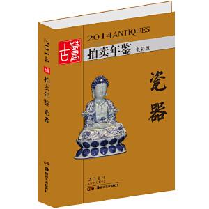 2014古董拍卖年鉴-瓷器