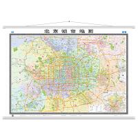 北京城市地图(双全开1.5米*1.1米 无拼缝专业挂图)