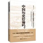 中国历史停滞吗?:对资本主义萌芽问题再探讨