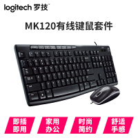 罗技(Logitech)MK120 键鼠套装 黑色