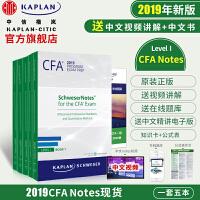 Kaplan 2019 CFA一级英文notes教材 LEVEL I 1Schweser study notes+中文