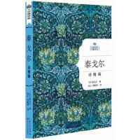 【二手旧书8成新】泰戈尔诗精编:名家经典诗歌系列 泰戈尔 9787535474988