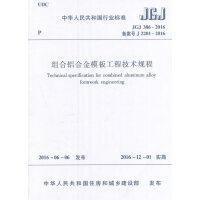 组合铝合金模板工程技术规程JGJ 386-2016