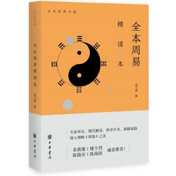 全本周易精读本(pdf+txt+epub+azw3+mobi电子书在线阅读下载)