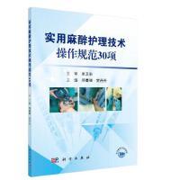实用麻醉护理技术操作规范30项